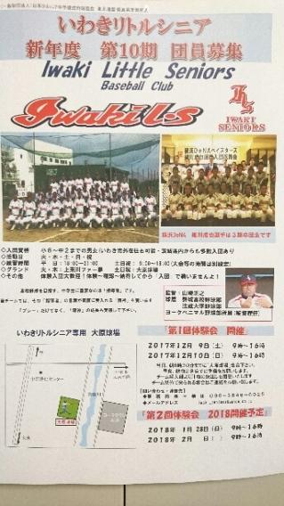 平成30年 新入団生 第1回体験会 開催