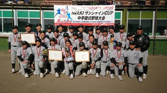 第4回IWAKIサンシャインCUP優勝