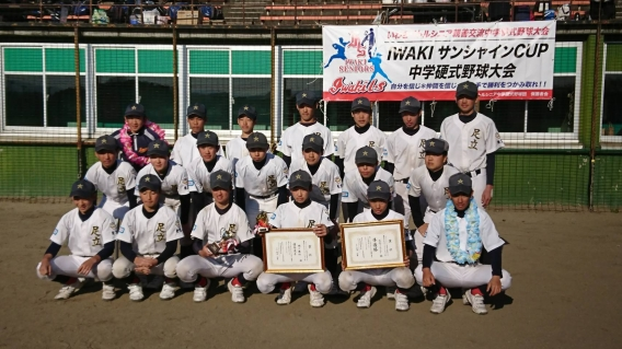 第4回IWAKIサンシャインCUP準優勝
