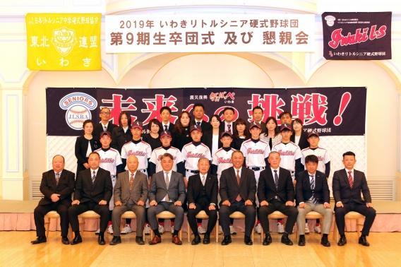第9期生卒団式